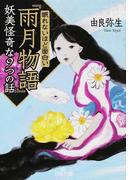 眠れないほど面白い『雨月物語』妖美怪奇な9つの話 (王様文庫)(王様文庫)