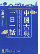"""中国古典「一日一話」 世界が学んだ人生の""""参考書"""" 新装新版 (知的生きかた文庫 BUSINESS)(知的生きかた文庫)"""