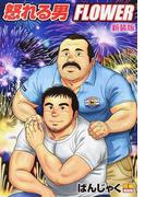 怒れる男 FLOWER ばんじゃく短編漫画集 新装版 (爆男COMICS)