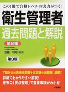 衛生管理者過去問題と解説〈第2種〉 この1冊で合格レベルの実力がつく! 第3版