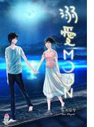 溺愛MOON(マカロン文庫)