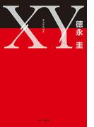 XY(角川書店単行本)