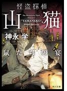 怪盗探偵山猫 鼠たちの宴(角川文庫)