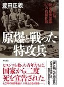 【期間限定価格】原爆と戦った特攻兵 8・6広島、陸軍秘密部隊(レ)の救援作戦(角川書店単行本)