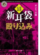 新耳袋殴り込み 最恐伝説(角川ホラー文庫)