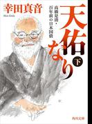 天佑なり 下 高橋是清・百年前の日本国債(角川書店単行本)