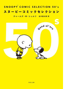 SNOOPY COMIC SELECTION 50's(角川文庫)