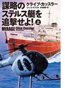 謀略のステルス艇を追撃せよ!(上)(扶桑社ミステリー)