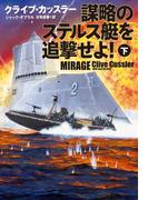 謀略のステルス艇を追撃せよ!(下)(扶桑社ミステリー)