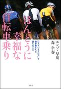 ほんとうに幸福な自転車乗り ロードバイクについて森幸春さんと話したこと