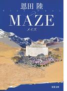 MAZE 新装版(双葉文庫)