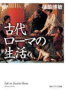 古代ローマの生活(角川ソフィア文庫)