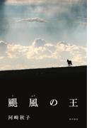 颶風の王(角川書店単行本)