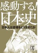 【期間限定価格】感動する!日本史 日本人は逆境をどう生きたか(中経の文庫)
