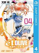 エルドライブ【elDLIVE】 4(ジャンプコミックスDIGITAL)
