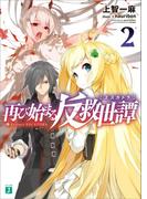 再び始まる反救世譚(エスカトラ)2(MF文庫J)