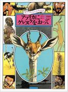 黒ひげ先生の世界探検 アフリカにゲレヌクをおって(黒ひげ先生)