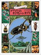 黒ひげ先生の世界探検 アマゾンのネプチューンカブト(黒ひげ先生)