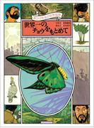 黒ひげ先生の世界探検 世界一のチョウをもとめて(黒ひげ先生)