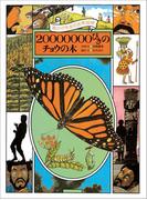 黒ひげ先生の世界探検 20000000びきのチョウの木(黒ひげ先生)