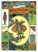 黒ひげ先生の世界探検 まぼろしのトビトカゲ(黒ひげ先生)