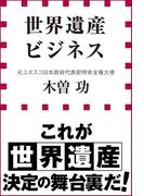 世界遺産ビジネス(小学館新書)(小学館新書)