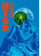 旅する女(角川文庫)
