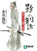 影の剣法――請負い人阿郷十四郎(祥伝社文庫)