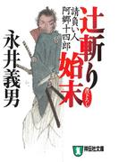 辻斬り始末――請負い人阿郷十四郎(祥伝社文庫)