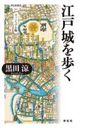 江戸城を歩く ヴィジュアル版(祥伝社新書)