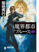 魔界都市ブルース7〈妖月の章〉(祥伝社文庫)