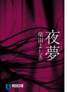 夜夢(祥伝社文庫)