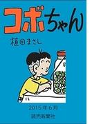 コボちゃん 2015年6月(読売ebooks)