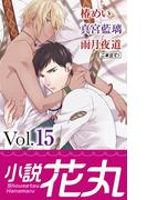 小説花丸 Vol.15(小説花丸)