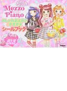 Mezzo Pianoおしゃれおえかき&きせかえシールブック おんなのこのあこがれブランド はってはがせるおしゃれシール513まい!
