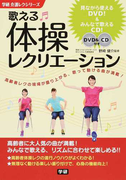 歌える体操レクリエーション 高齢者レクの現場が盛り上がる、歌って動ける曲が満載! (学研介護レクシリーズ)(学研介護レクシリーズ)