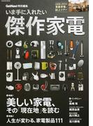 いま手に入れたい傑作家電 (学研ムック)(学研MOOK)