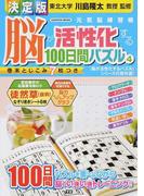 脳が活性化する100日間パズル 決定版 4 (学研ムック 元気脳練習帳)(学研MOOK)