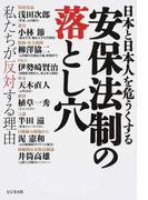 安保法制の落とし穴 日本と日本人を危うくする 私たちが反対する理由