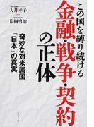 この国を縛り続ける金融・戦争・契約の正体 奇妙な対米属国「日本」の真実