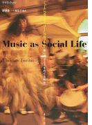 ミュージック・アズ・ソーシャルライフ 歌い踊ることをめぐる政治