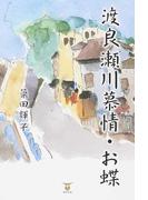 渡良瀬川慕情・お蝶