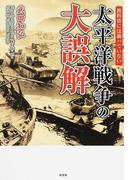 教科書には載っていない太平洋戦争の大誤解