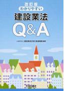わかりやすい建設業法Q&A 改訂版