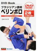 ブラジリアン柔術ベリンボロ (DVD+Book)