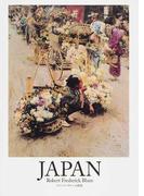 JAPAN ロバート・ブルーム画集