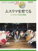 ムスリマを育てる インドネシアの女子教育