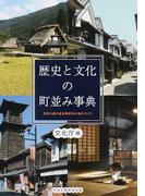 歴史と文化の町並み事典 重要伝統的建造物群保存地区全109