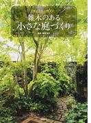 狭くても心地よい雑木のある小さな庭づくり