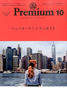 &Premium(アンドプレミアム) 2015年 10月号 [雑誌]